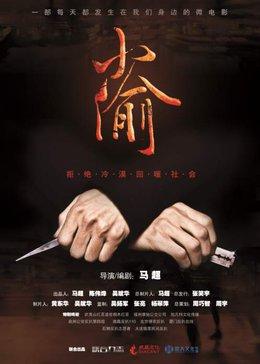 小偷(2013)