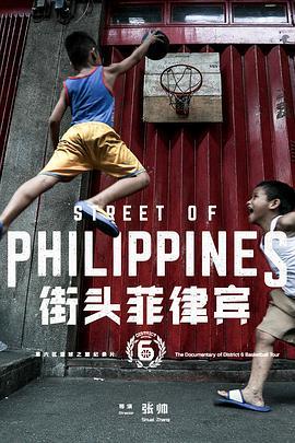 街头菲律宾