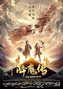 降魔传 (2017)