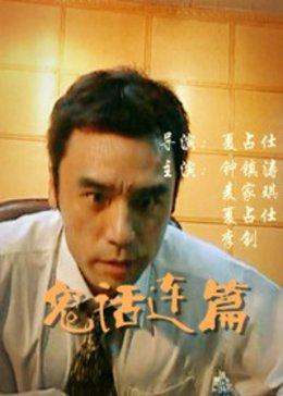鬼话连篇(2002)