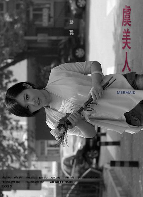 虞美人(2015)