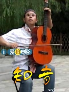 知音(2007)