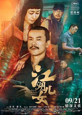江湖儿女(2019)