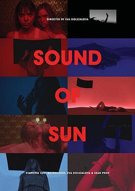 太阳的声音
