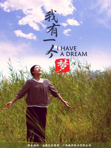 我有一个梦(2015)