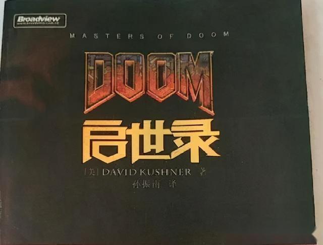看《DOOM啟世錄》談遊戲項目管理