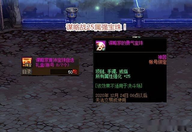 DNF:守門人裝備並不弱!紅眼3件已達成,傷害超越奈克斯