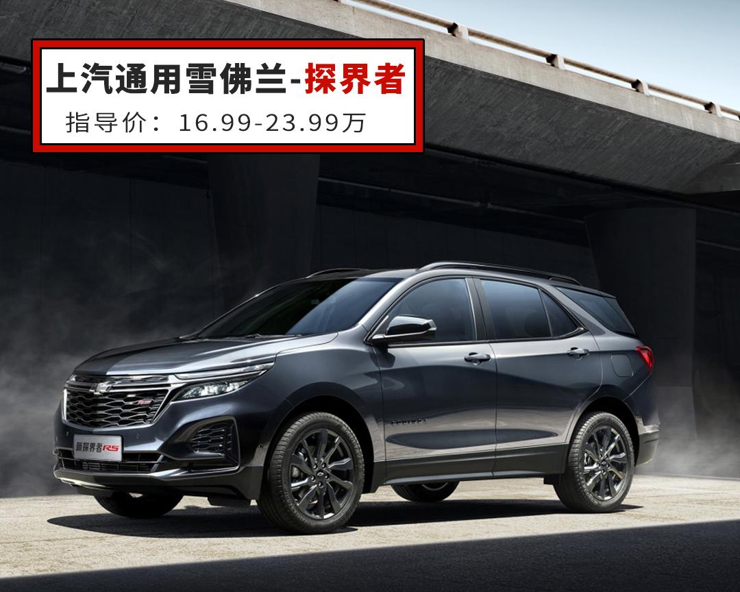 最高優惠5萬!現在合資中型SUV超便宜 低至12萬起!