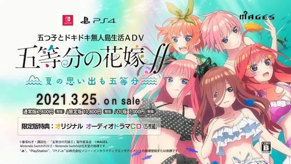 《五等分的花嫁》遊戲預告公佈 2021年3月登陸PS4和NS