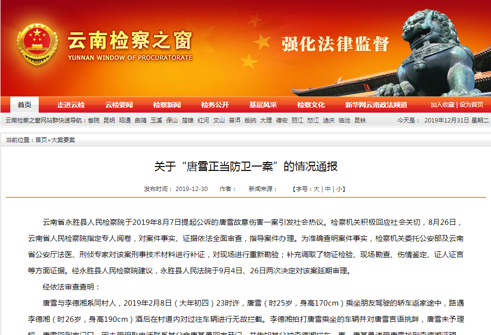 """奇迹私服一条龙""""丽江女兵反杀案""""一审结果公布,但网友对此结果仍有疑义,对此你满意吗?"""