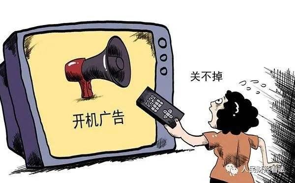 """將權利還給消費者,電視開機廣告必須具備""""一鍵關閉"""""""