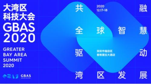 國際科技交流盛典 深圳創新創業投資大會頒獎典禮暨大灣區科技大會(GBAS)圓滿落幕