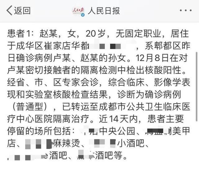 """成都女孩確診24小時後,夜店緋聞真相曝光:""""我也是受害者"""""""
