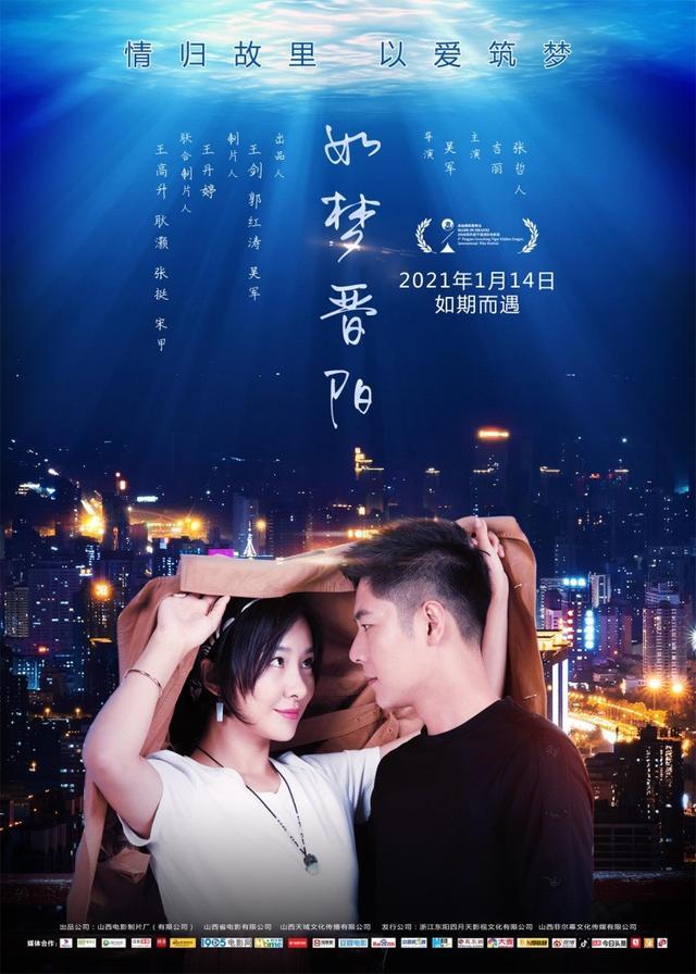 電影《如夢晉陽》定檔2020年1月14日 聚焦本土人文景致