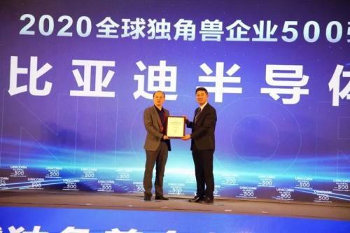 榮耀時刻!比亞迪半導體榮登2020全球獨角獸企業500強榜單
