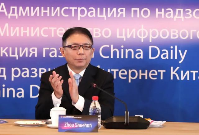 周樹春:中俄網絡媒體深化合作 共同提升國際話語權