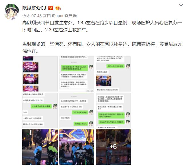 著名音樂人呂曉棟在高以翔墓碑前猝死,網友:長輩不宜祭拜晚輩?