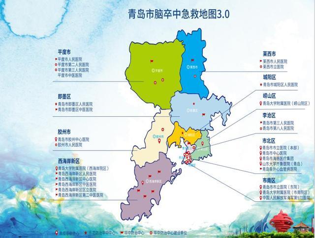 青島發佈腦卒中急救地圖3.0版,28傢醫院均可進行超急性期靜脈溶栓