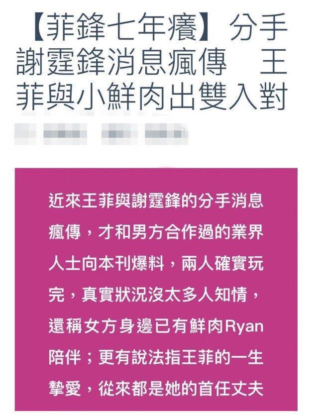 """臺媒曝王菲謝霆鋒""""七年之癢""""情變,王菲身邊友人回應兩個字"""