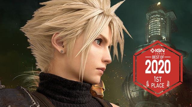 IGN日本2020年度遊戲TOP10:《最終幻想 7 重制版》領銜