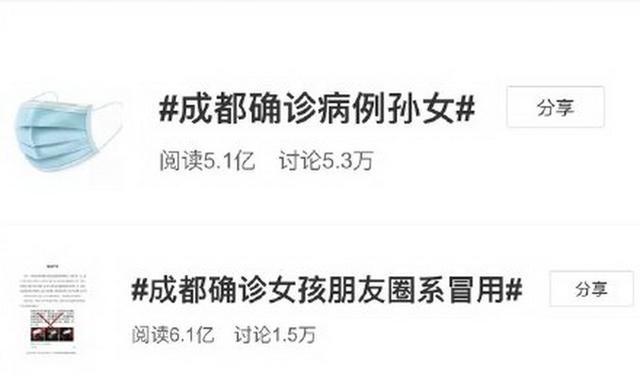 央視評成都確診女孩信息遭泄露,主播海霞:我們敵人是病毒不是感染者