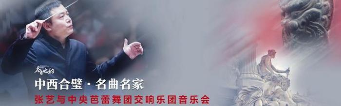 """直播:國傢大劇院""""冬日之約"""":當京劇遇到交響樂"""