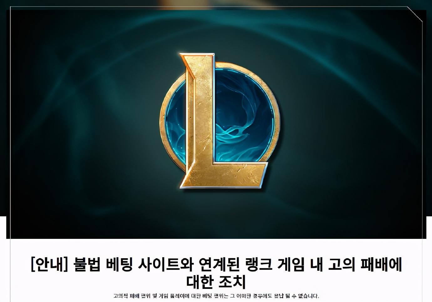 韓國拳頭:針對與非法賭博網站相關的遊戲內演員行為,將采取嚴厲措施