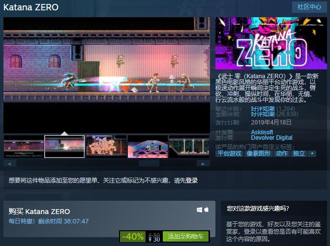 最低9元!Steam開啟特惠活動:遊戲折扣低至1.8折