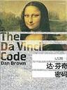 達芬奇密碼