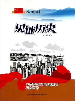 見證曆史:中英簽訂關於香港問題聯合聲明