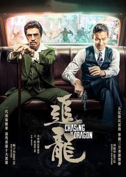 追龙 (2017)