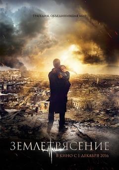 亚美尼亚大地震