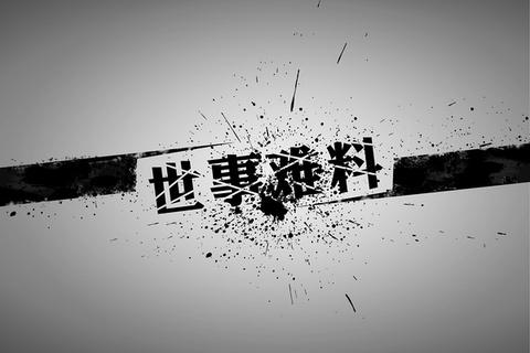 世事难料(2013)