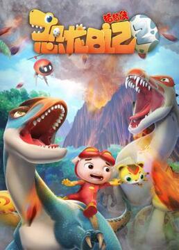 猪猪侠之恐龙日记第二季