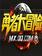 mx勇者大冒险客户端