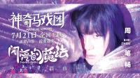 周笔畅演绎电影《神奇马戏团》中文主题曲《闪亮的魔法》MV