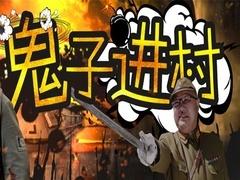 《鬼子进村》预告片