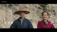 《十八洞村》曝光首款预告片 王学圻陈瑾共同演绎人生悲欢