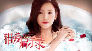《猎爱启示录》MV《大鱼》