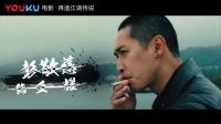 拳头和胆识造就绝代双雄 《燃烧的夏之龙虎斗》预告片