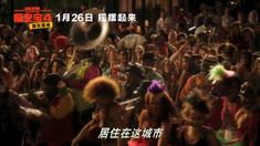 鼠来宝4:萌在囧途 中文片段之Uptown Munk