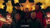 电影《越来越好之村晚》贺岁片版EPK