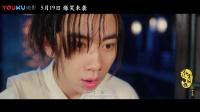 《红尘囧探刘小唐》最新预告 智勇双全小捕快 打怪升级巧破案