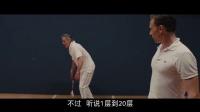 基情健身,抖森与杰瑞米·艾恩斯双打壁球