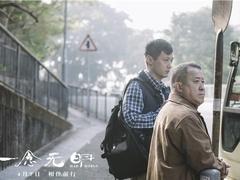 《一念无明》定档预告 统一粤语原声公映