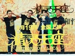 《精灵王座》主题曲剧情版MV 薛之谦变身精灵