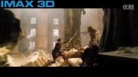 《诸神之怒》中文IMAX宣传片