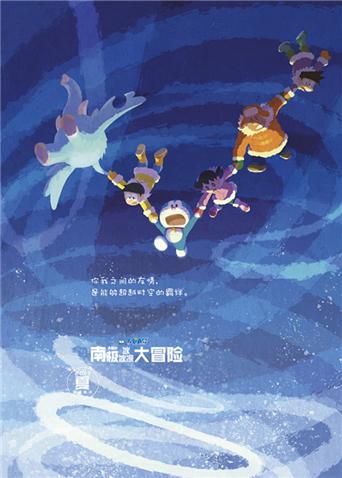 《哆啦A梦:大雄的南极冰冰凉大冒险》预告 真假哆啦A梦终对决