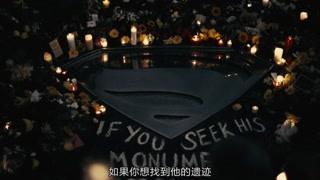 如果你想要找到超人的遗迹 请看看周围