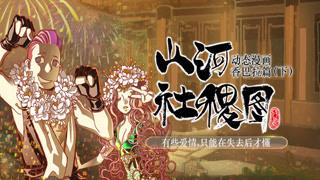 山河社稷图·动态漫画 香巴拉篇(下):有些爱情,只能在失去后才懂